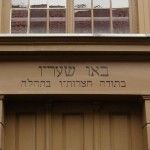 Alte Synagoge Mühlhausen – 19. Juni 2014